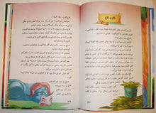 Load image into Gallery viewer, قصه های پند آموز شبان و فرشته- Stories from One Thousand and One Nights - The Shepherd and The Angel