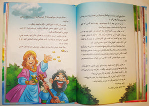 قصه های پند آموز شاهزاده و دیو- stories from One Thousand and One Nights - The Prince and The Giant