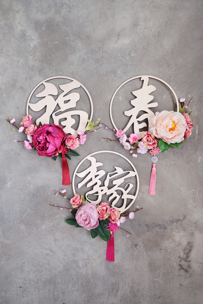 Oriental Floral Wood Wreath (Blush)