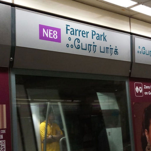 Farrer Park MRT Station - Direct Underground Pass To Mall