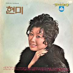 Hyun Mi / My Star, LP