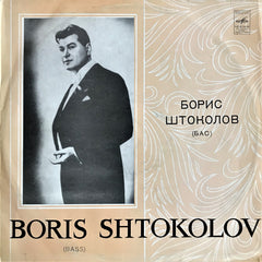 Boris Shtokolov / Russian Folk Songs, LP