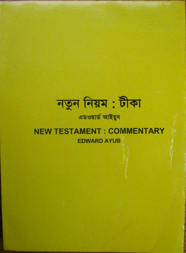 Ayub, Edward. New Testament: Commentary Bengali language