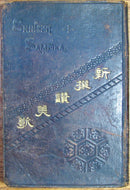 Japanese Hymnal, Itchi and Kumiai Japanese Churches 1890