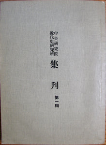 Kuo Ting-Yee, et al. Bulletin of the Institute of Modern History, Academia Sinica. Vol. 1.