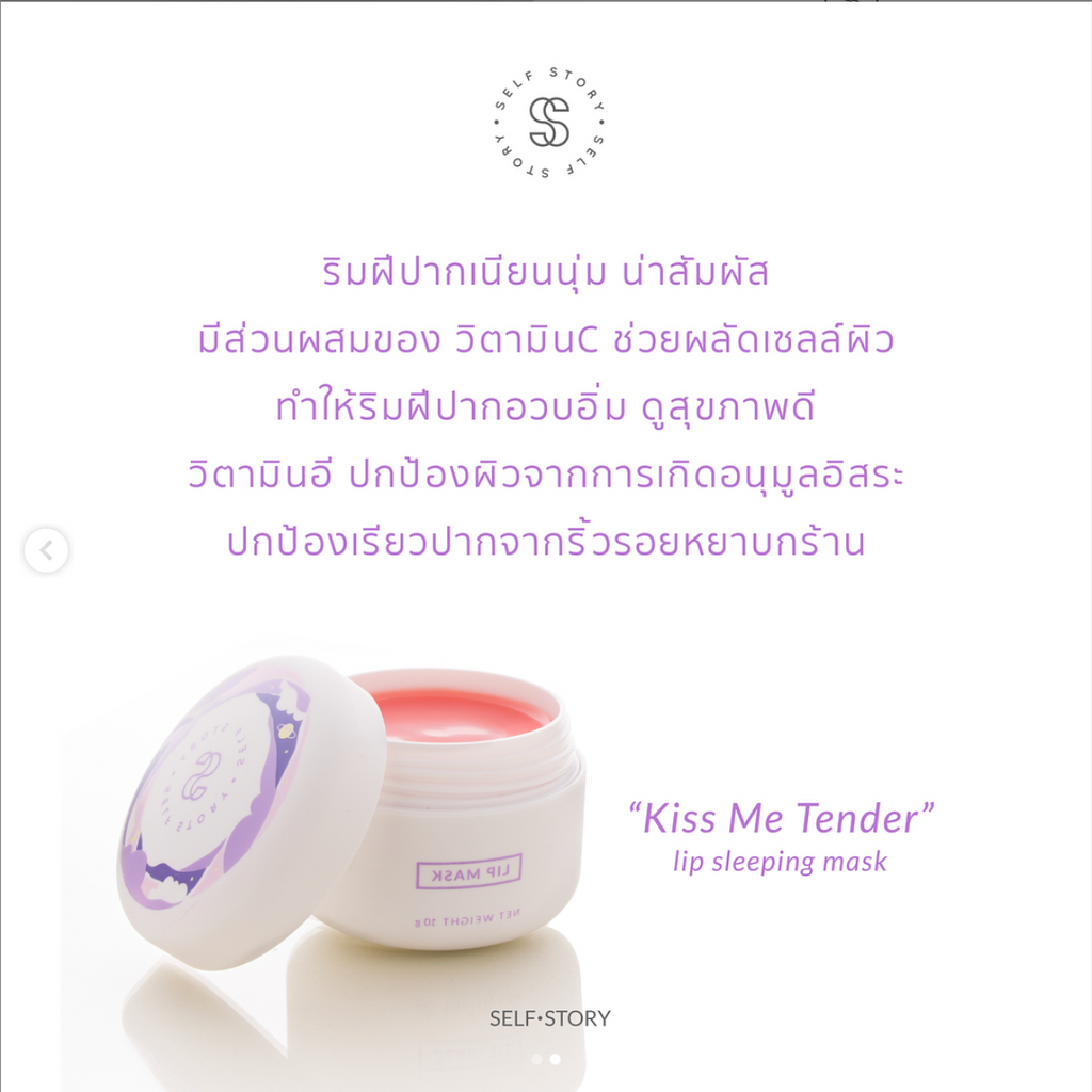 Self Story Duo Set - Lip Mask & Lip Scrub