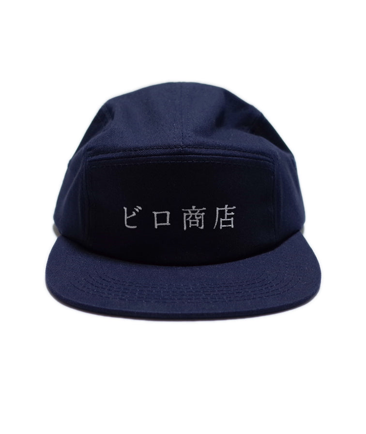 camp cap navy twill