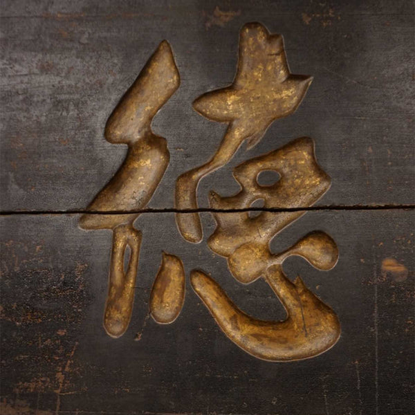 Large Chinese Lacquered Building Sign
