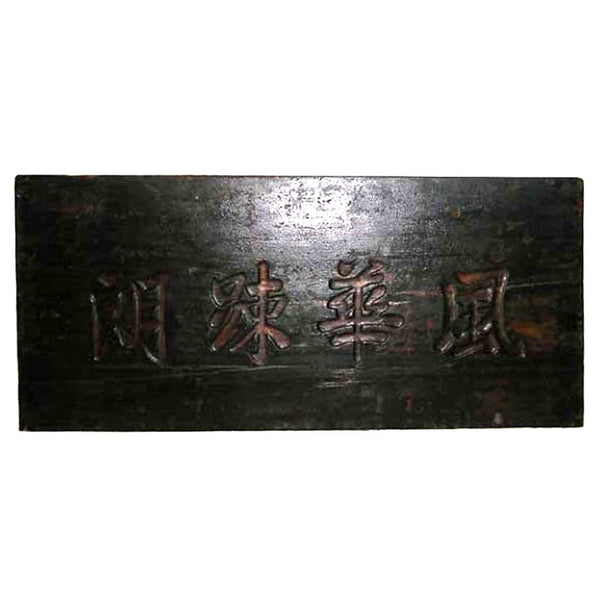 Chinese Lacquered Building Sign