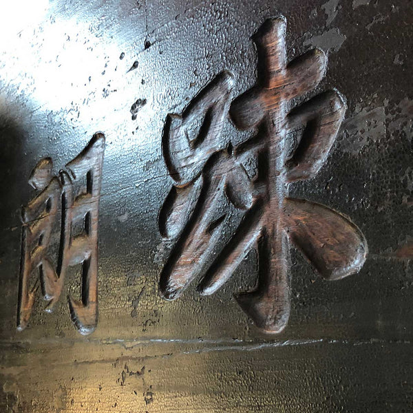 Large Chinese Qing Black Lacquered Wood Building Sign