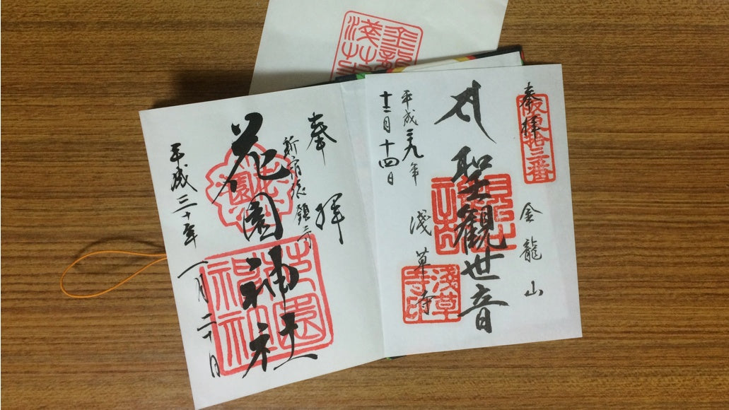 御朱印 (ごしゅいん /goshuin) – seal souvenir that you can get at temples and shrines <br>