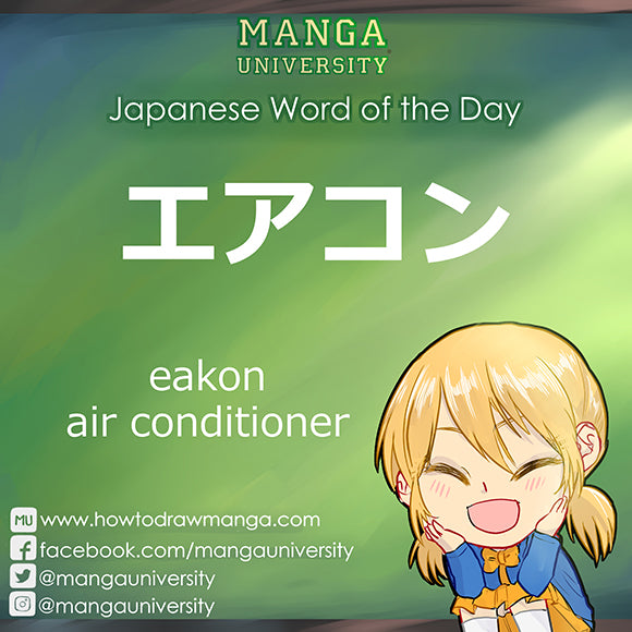 エアコン (eakon) —Air conditioner