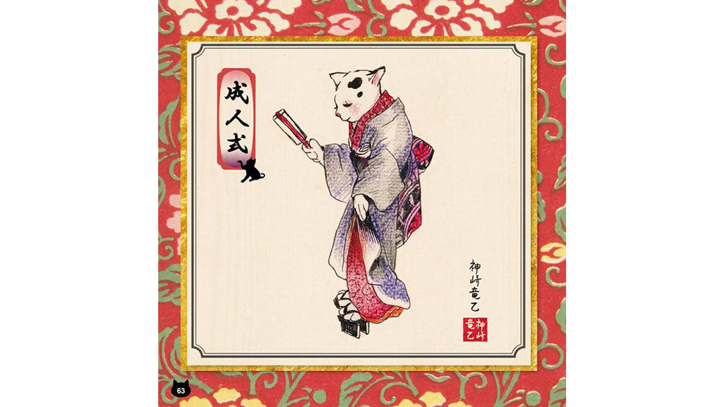 成人式 (seijin shiki) - Coming of Age Day Ceremony <br> From Edo Cats