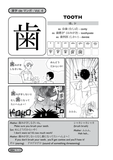 Kanji de Manga Volume 4 (ebook)
