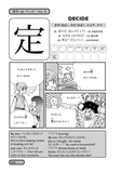 Kanji de Manga Volume 6 (ebook)