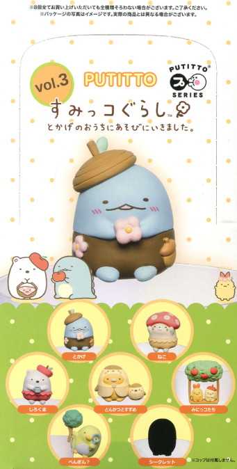 Sumikkogurashi (With Hats!) Blind Box - TREEHOUSE kid and craft