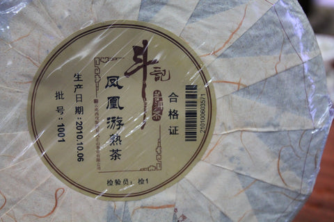 China 2010 Douji Phoenix Tour Ripe Puer Tea