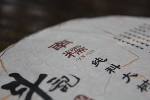 "2010 Douji Pure Series ""Nan Nuo"" Raw Puerh Tea Cake 357g"