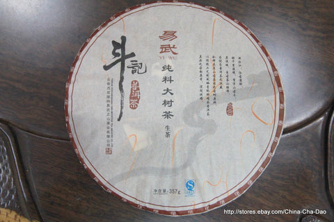 2010 Douji Pure Series Yiwu Raw Puerh Tea Cake. http://china-cha-dao.com