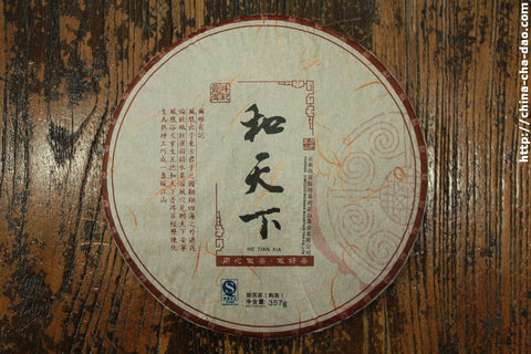"2010 Douji ""Peace World"" Ripe Puerh Tea Cake 357g http://china-cha-dao.com"