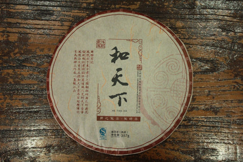 "2012 Douji ""Peace World"" Ripe Puerh Tea Cake 357g. http://china-cha-dao.com"