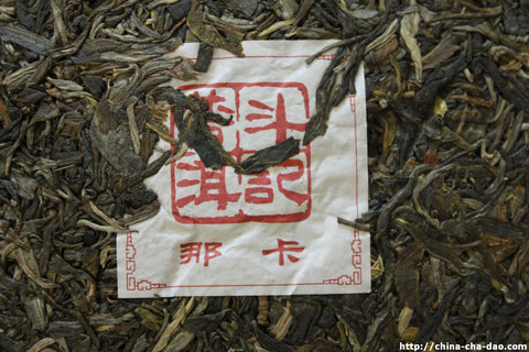 "2013 Douji Pure Series ""Na Ka"" Raw Puerh Tea Cake 357g"