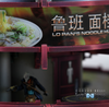 Lo Pan Noodle Hut