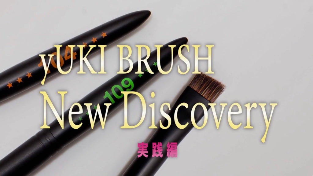 yUKIBRUSH New Discovery 実践編