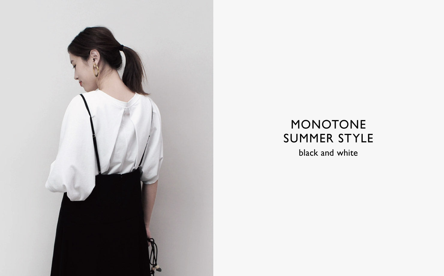 """BLACK and WHITE ""モノトーンで魅せるSummer Style"