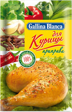 Load image into Gallery viewer, Spices for chicken, 40g Gallina Blanka - Приправа Галина Бланка для курицы 40г Россия