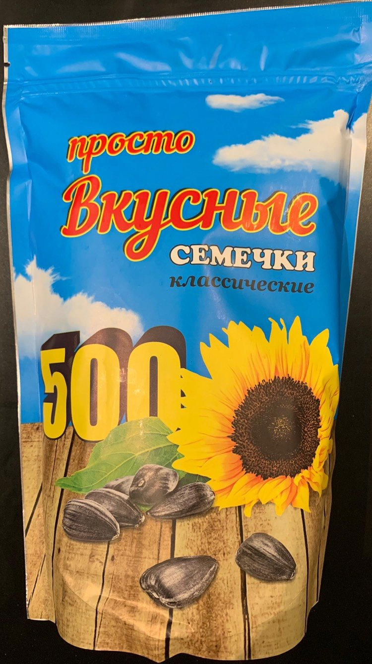 Premium Roasted Sunflower Seeds Just delicous 500g