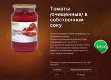 Load image into Gallery viewer, Tomatoes whole in its own juice 1050g