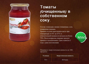 Tomatoes whole in its own juice 1050g