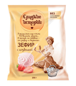 "Russian Zephyr (Zefir) Marshmallow ""Sweet stories"" with strawberries 250g"