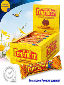 Hematogen Gematogen Vitamins Iron Supplement Haemoglobin Booster Candy Гематоген Детский 40г