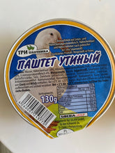Load image into Gallery viewer, Poultry pate 135g SiberiaGroup
