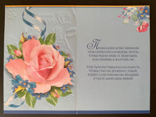 "Load image into Gallery viewer, Russian Card ""to beloved Daughter"" blue 182x122mm with text inside, no envelope"