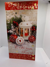 "Load image into Gallery viewer, Russian Card ""Happy new Year"" white 105х210мм"