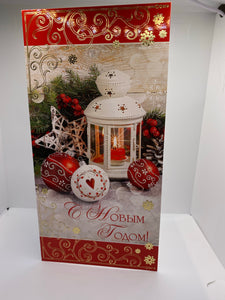 "Russian Card ""Happy new Year"" white 105х210мм"