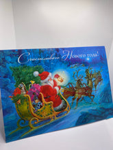 "Load image into Gallery viewer, Russian Card ""Happy new Year"" blue 195mmx140mm with text inside, no envelope"