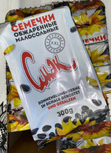Load image into Gallery viewer, DOVGAN Roasted Sunflower Seeds Lightly salted SMAK 300g
