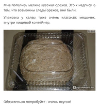Load image into Gallery viewer, Timosha - Sunflower Seeds Russian Halva Airy 350g Халва подсолнечная воздушная