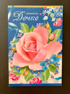 "Russian Card ""to beloved Daughter"" blue 182x122mm with text inside, no envelope"
