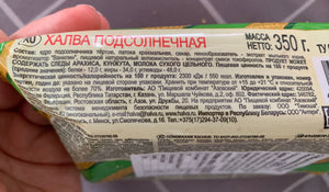 Timosha - Sunflower Seeds Russian Halva 350g Халва