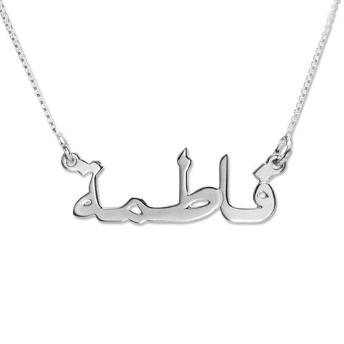 Arabic Name Necklace - Sterling Silver