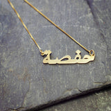 Arabic Name Necklace - 24K Gold Plated