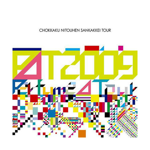 PERFUME SECOND TOUR 2009 blu-ray front cover