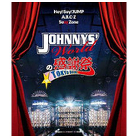 JOHNNY'S WORLD THANKSGIVING CONCERT IN TOKYO blu-ray front cover