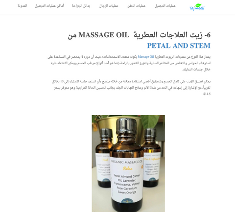 Tajmeeli middle east cosmetic aromatherapy massage oil petal and stem