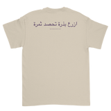 Growth Tee (Natural)